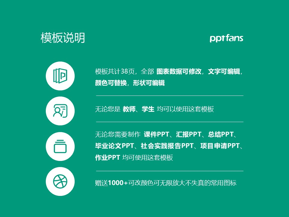 天津生物工程职业技术学院PPT模板下载_幻灯片预览图2