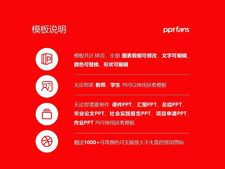 重庆师范大学PPT模板_幻灯片预览图2