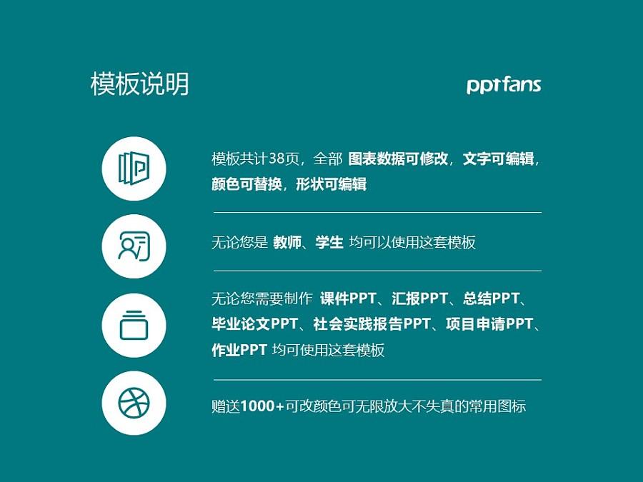重庆医科大学PPT模板_幻灯片预览图2