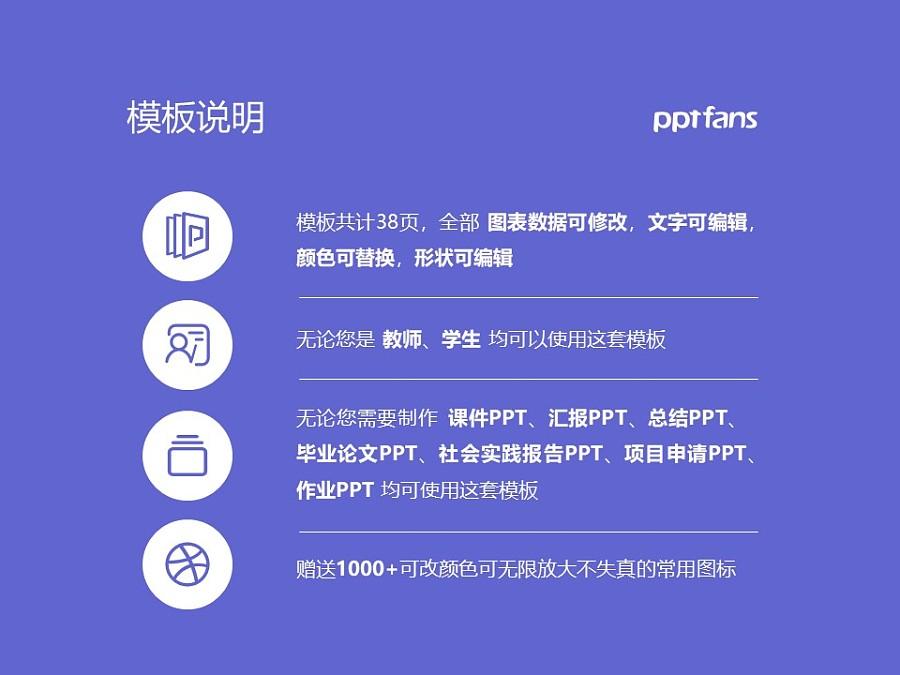 天津國土資源和房屋職業學院PPT模板下載_幻燈片預覽圖2