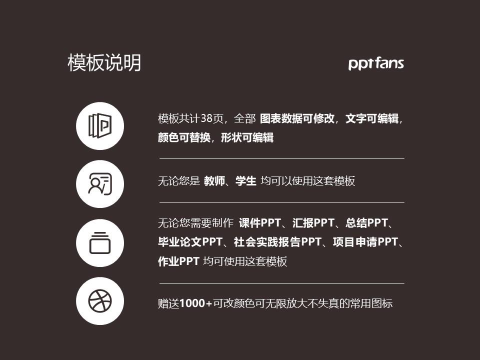 桂林山水职业学院PPT模板下载_幻灯片预览图2