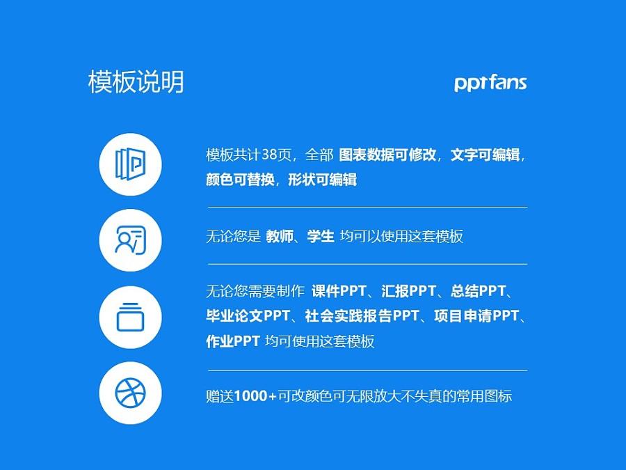 天津财经大学PPT模板下载_幻灯片预览图2