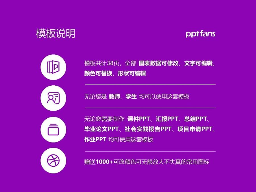 天津职业技术师范大学PPT模板下载_幻灯片预览图2