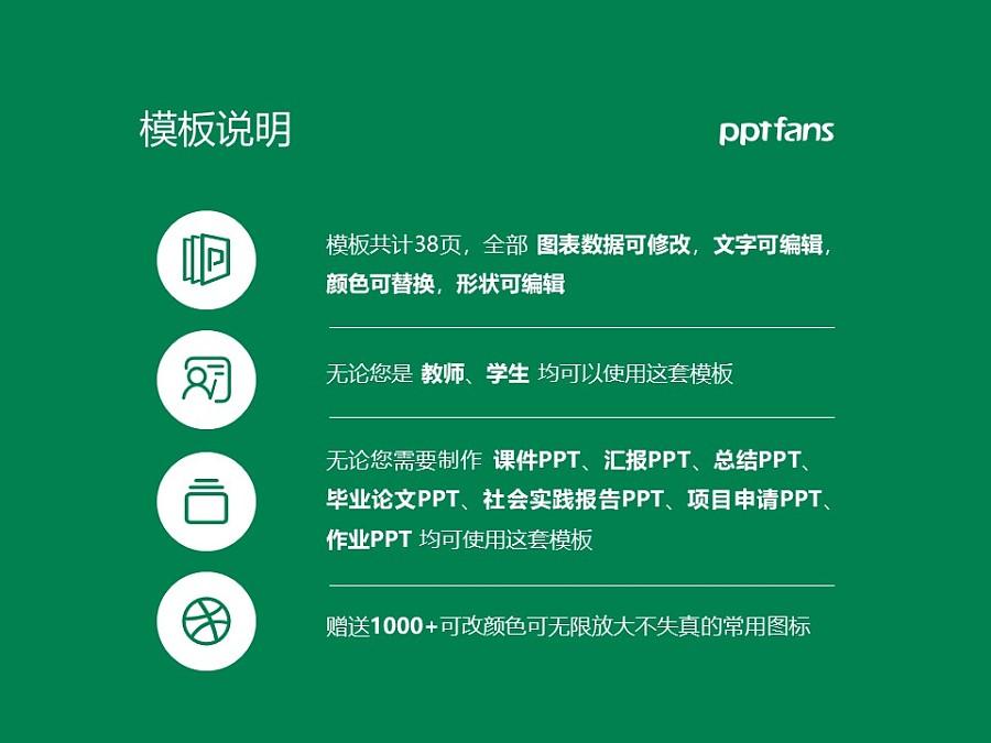天津中医药大学PPT模板下载_幻灯片预览图2