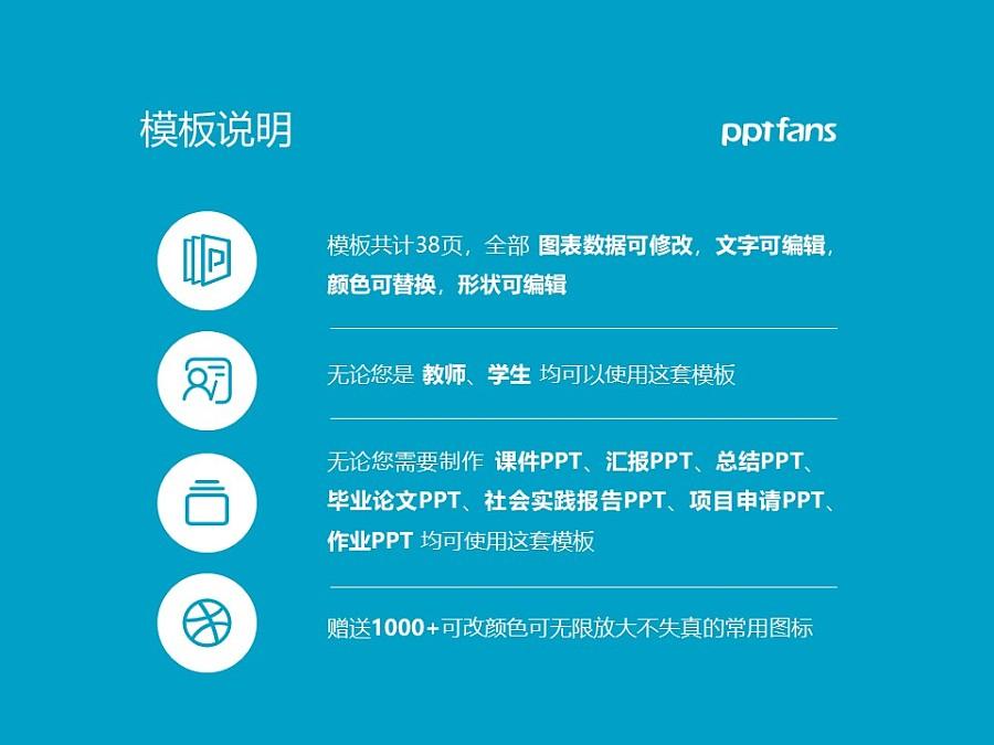 中国民航大学PPT模板下载_幻灯片预览图2
