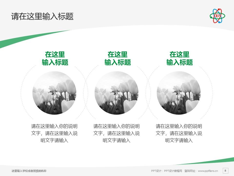 郑州电子信息职业技术学院PPT模板下载_幻灯片预览图8