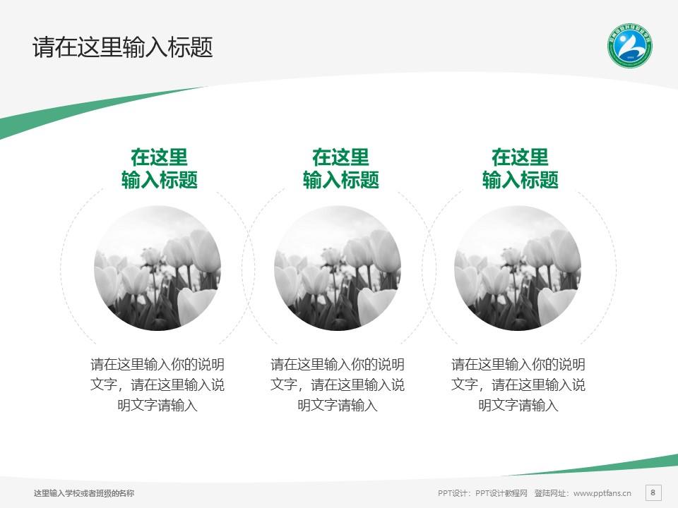郑州信息科技职业学院PPT模板下载_幻灯片预览图8