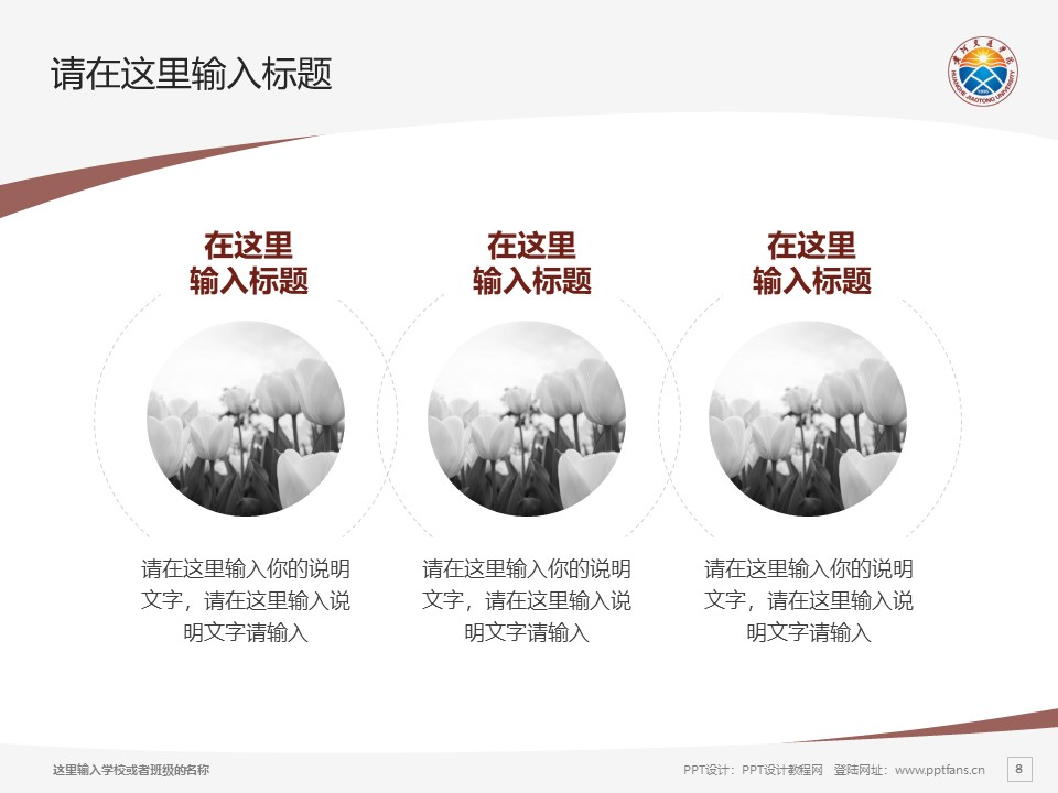 黄河交通学院PPT模板下载_幻灯片预览图8