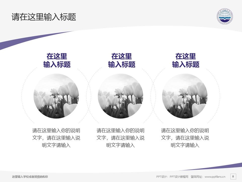 郑州财经学院PPT模板下载_幻灯片预览图8