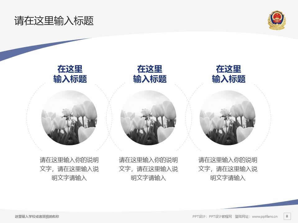 河南司法警官职业学院PPT模板下载_幻灯片预览图7