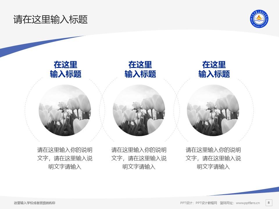 河南质量工程职业学院PPT模板下载_幻灯片预览图8