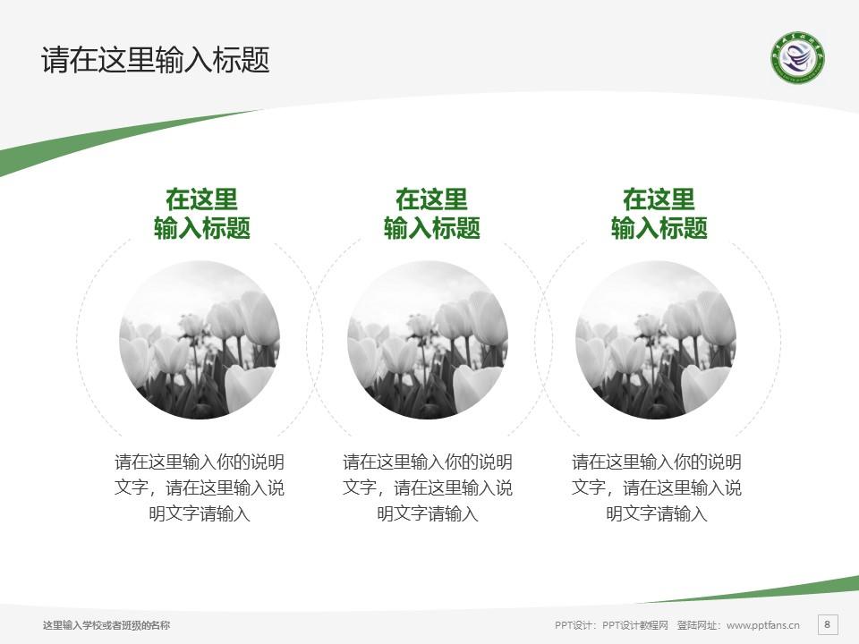 鄂东职业技术学院PPT模板下载_幻灯片预览图8