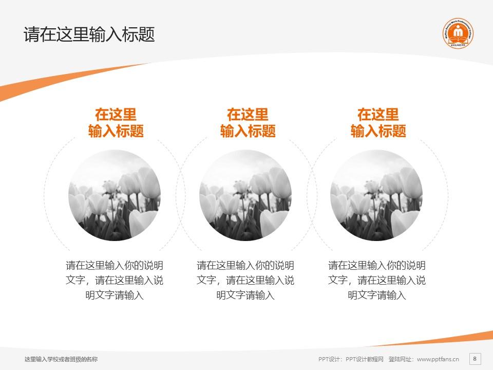 武汉民政职业学院PPT模板下载_幻灯片预览图8