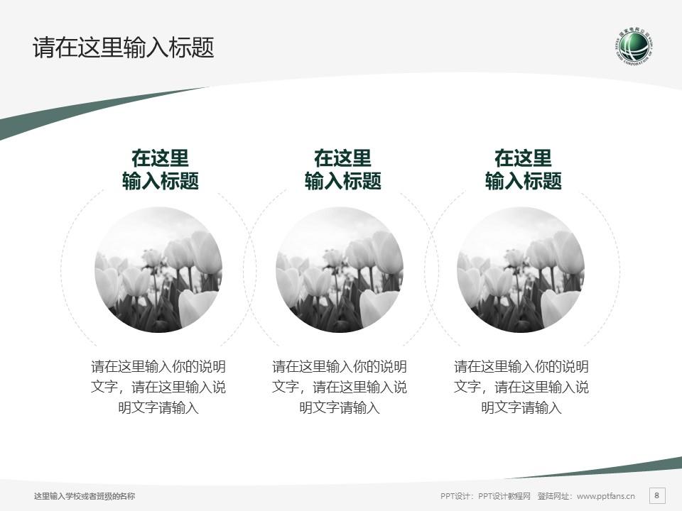 武汉电力职业技术学院PPT模板下载_幻灯片预览图8