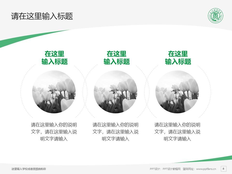 天门职业学院PPT模板下载_幻灯片预览图8