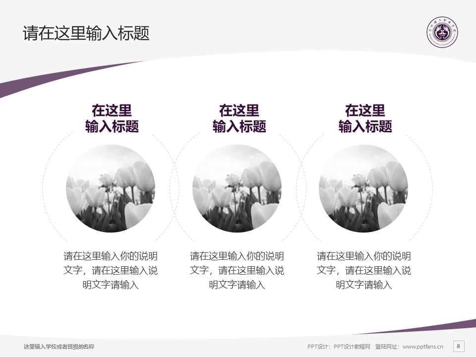 荆州理工职业学院PPT模板下载_幻灯片预览图8