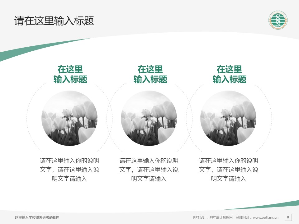 武汉生物工程学院PPT模板下载_幻灯片预览图8