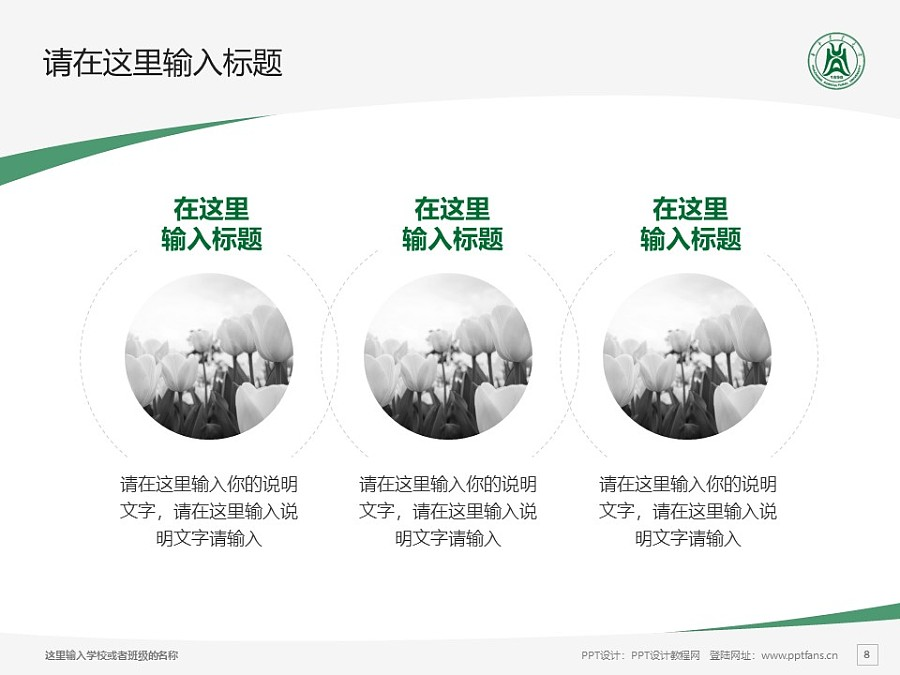 华中农业大学PPT模板下载_幻灯片预览图8