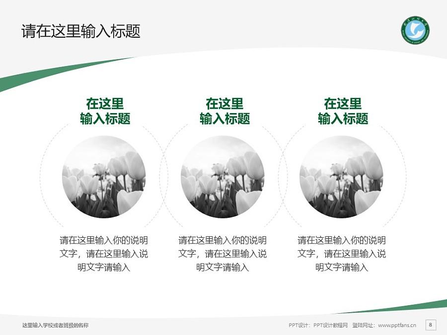 武汉科技大学PPT模板下载_幻灯片预览图8