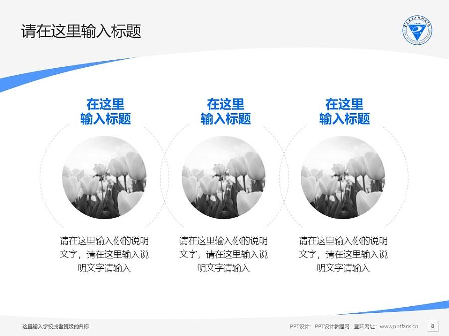 重慶電子工程職業學院PPT模板_幻燈片預覽圖8