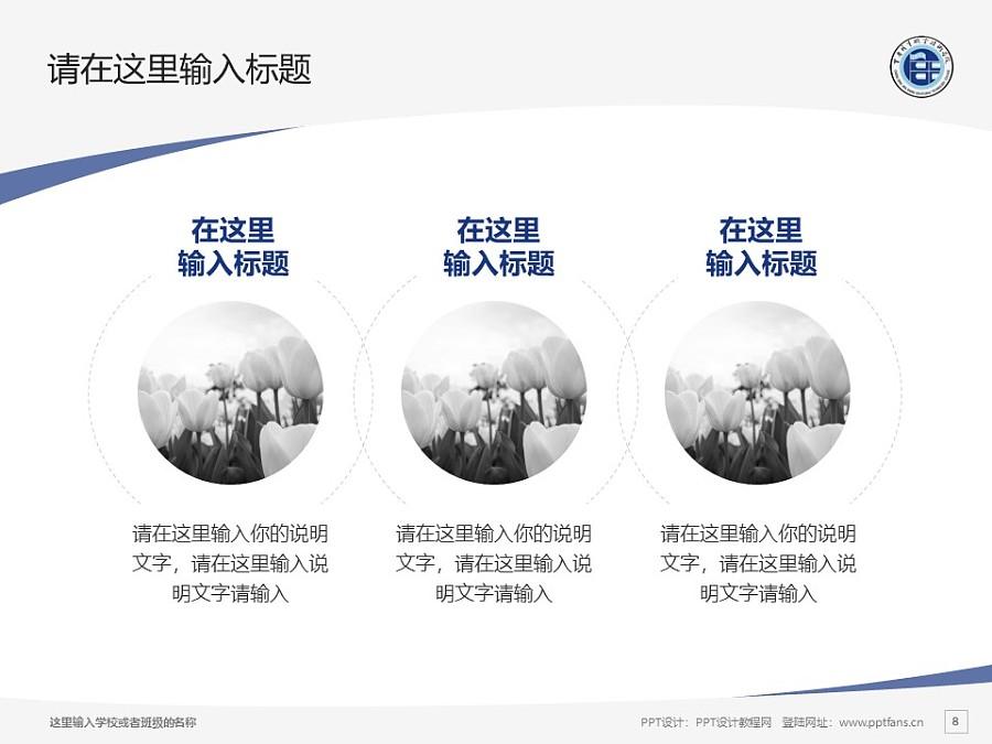 重庆民生职业技术学院PPT模板_幻灯片预览图8