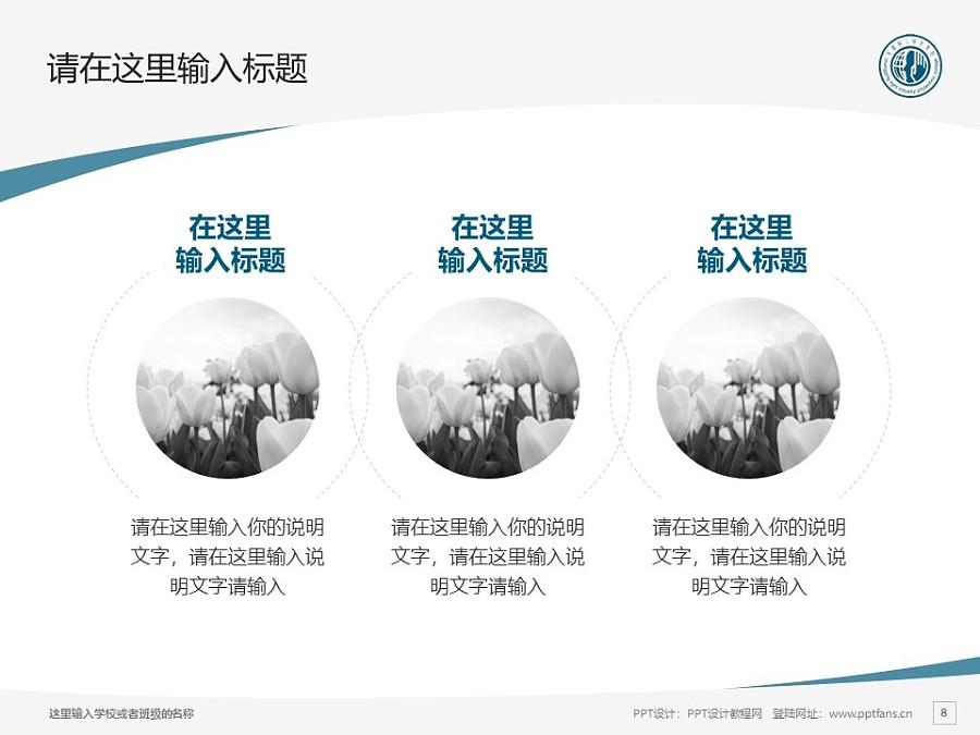 重庆轻工职业学院PPT模板_幻灯片预览图8