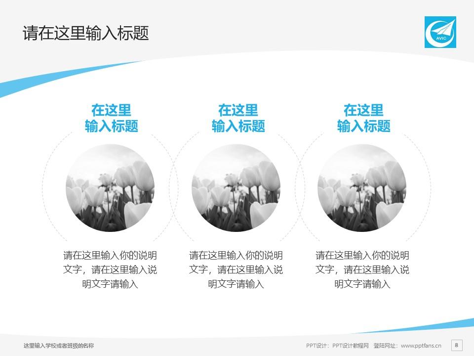 西安飞机工业公司职工工学院PPT模板下载_幻灯片预览图8
