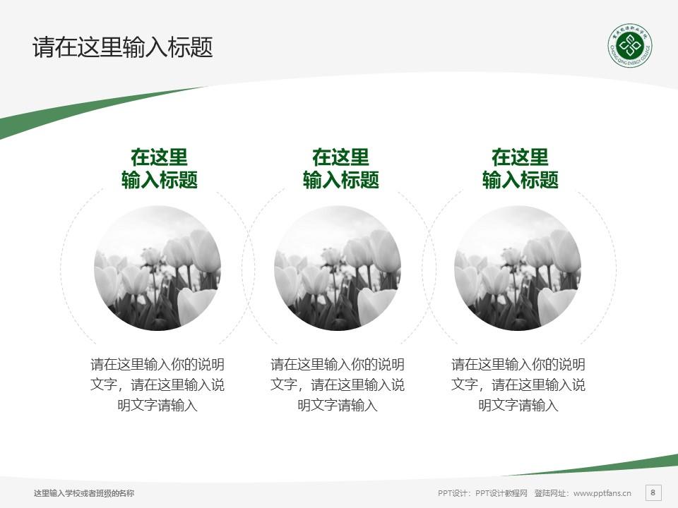 重庆能源职业学院PPT模板_幻灯片预览图8