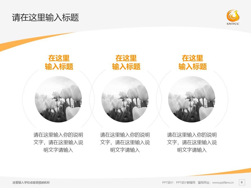 陕西旅游烹饪职业学院PPT模板下载_幻灯片预览图8
