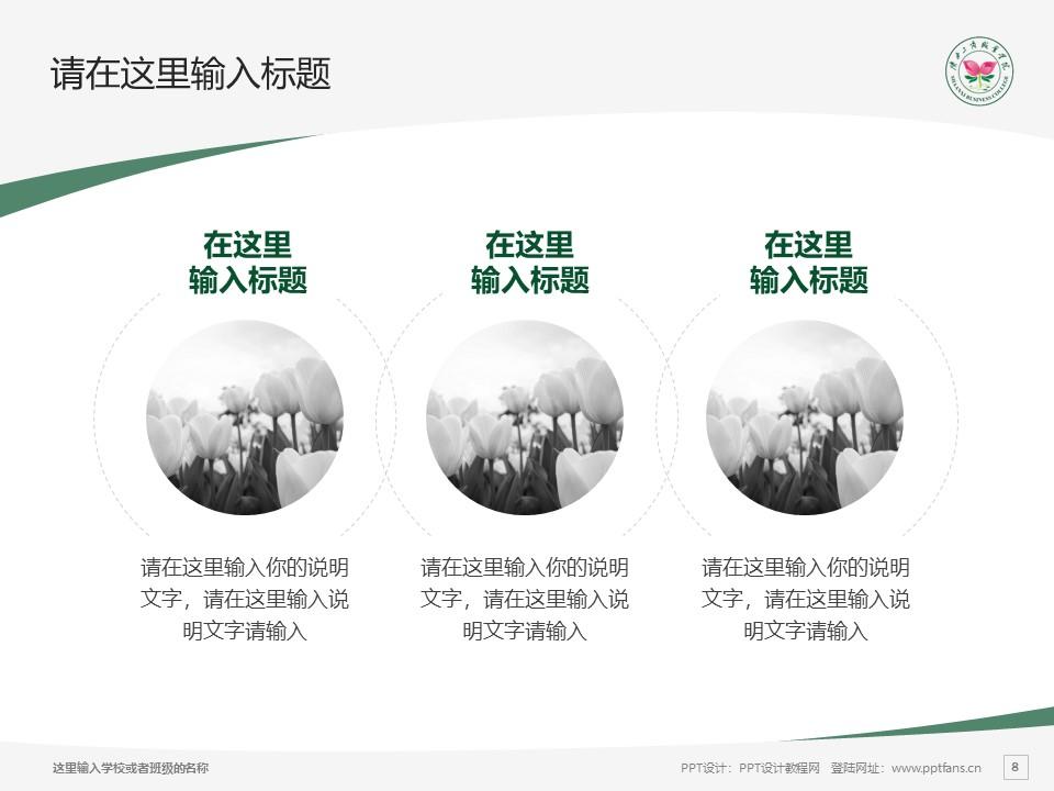 陕西工商职业学院PPT模板下载_幻灯片预览图8