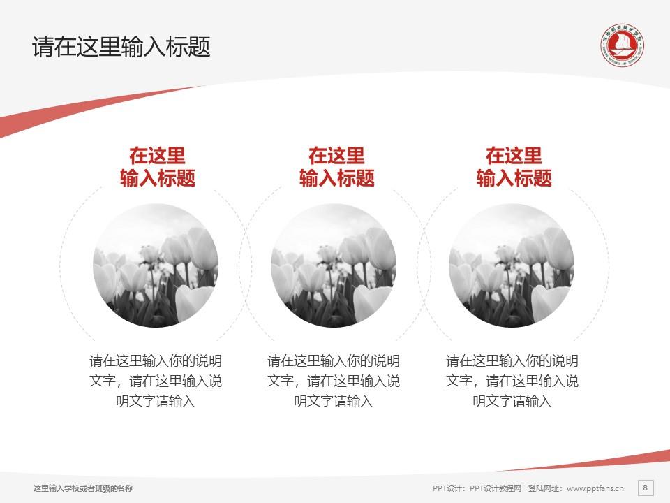 汉中职业技术学院PPT模板下载_幻灯片预览图8