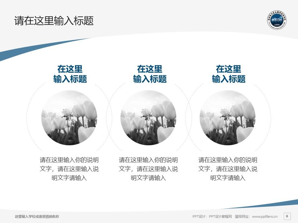 西安东方亚太职业技术学院PPT模板下载_幻灯片预览图8