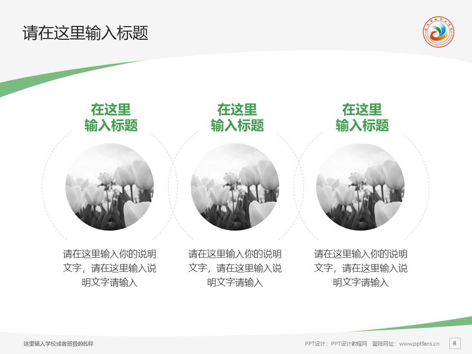 洛阳科技职业学院PPT模板下载_幻灯片预览图8