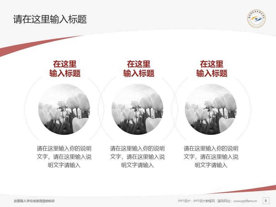 郑州财税金融职业学院PPT模板下载_幻灯片预览图8