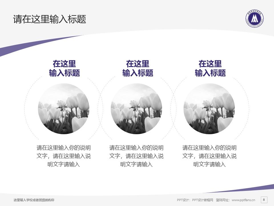 重庆传媒职业学院PPT模板_幻灯片预览图8