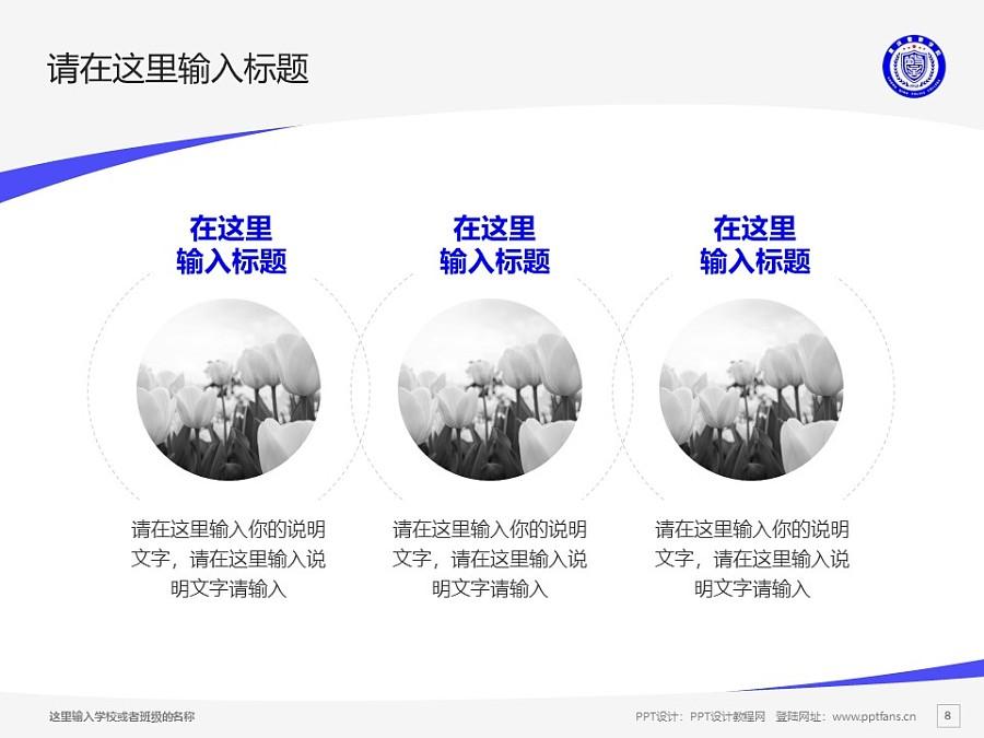 重庆警察学院PPT模板_幻灯片预览图8