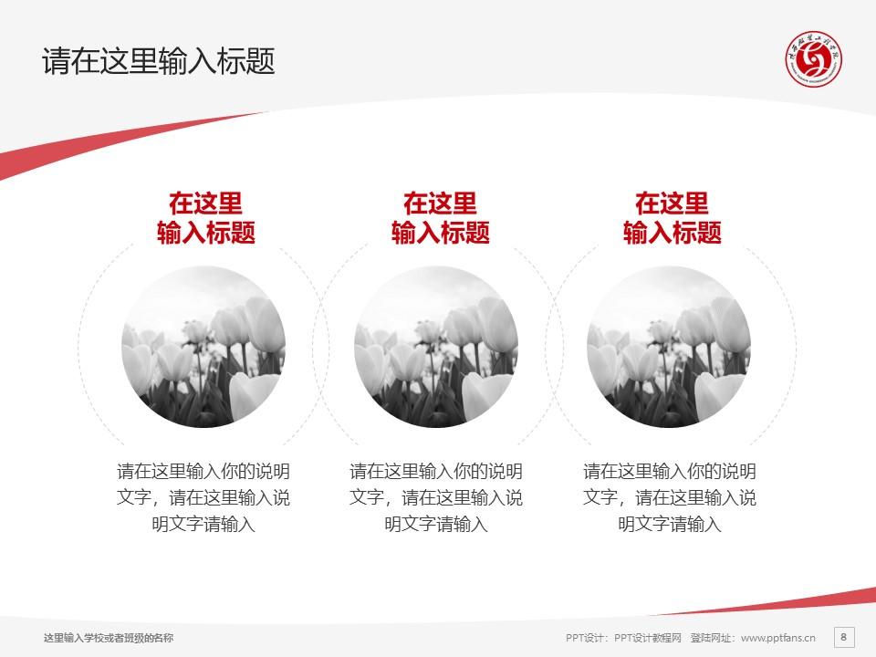 陕西服装工程学院PPT模板下载_幻灯片预览图8