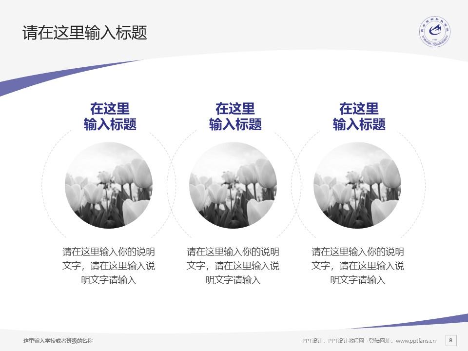 西安高新科技职业学院PPT模板下载_幻灯片预览图8