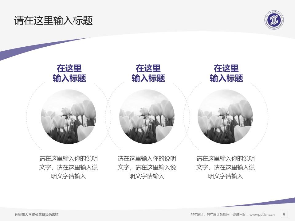 陕西职业技术学院PPT模板下载_幻灯片预览图8
