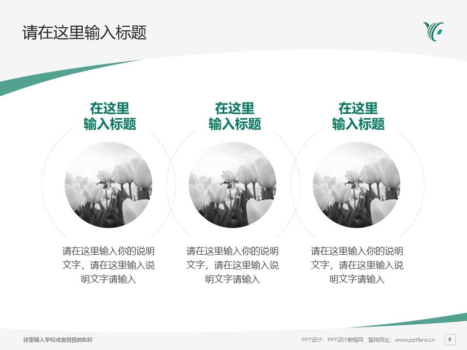 陕西财经职业技术学院PPT模板下载_幻灯片预览图8