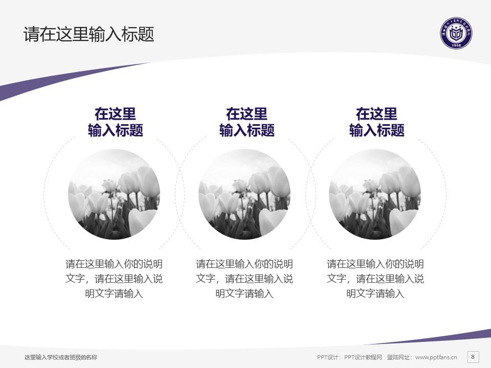 陕西国防工业职业技术学院PPT模板下载_幻灯片预览图8