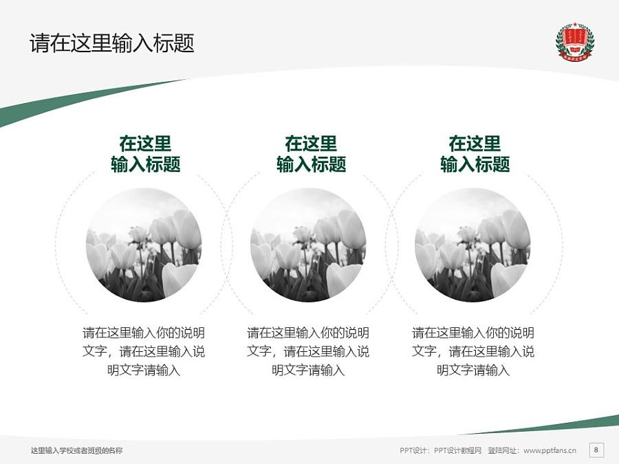 渭南师范学院PPT模板下载_幻灯片预览图8