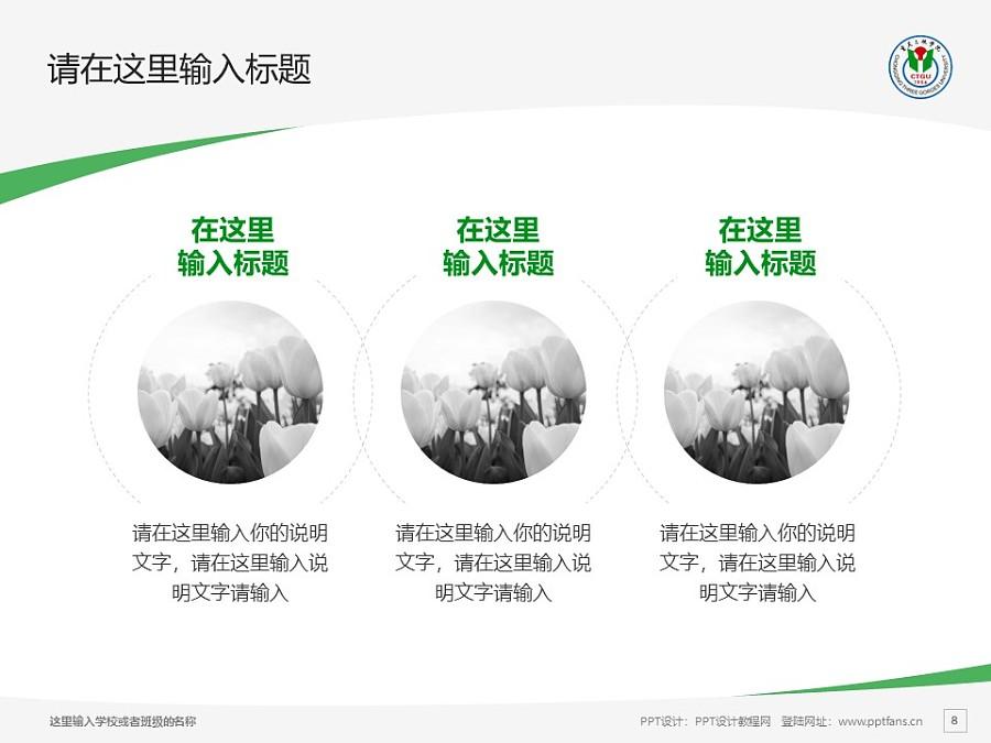重庆三峡学院PPT模板_幻灯片预览图8