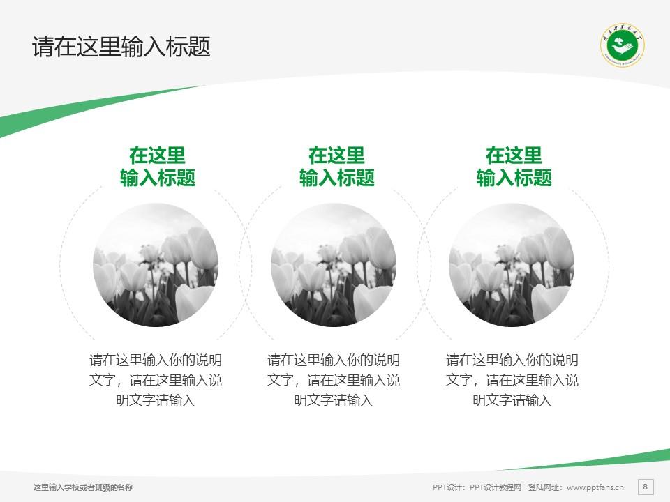 陕西中医药大学PPT模板下载_幻灯片预览图8
