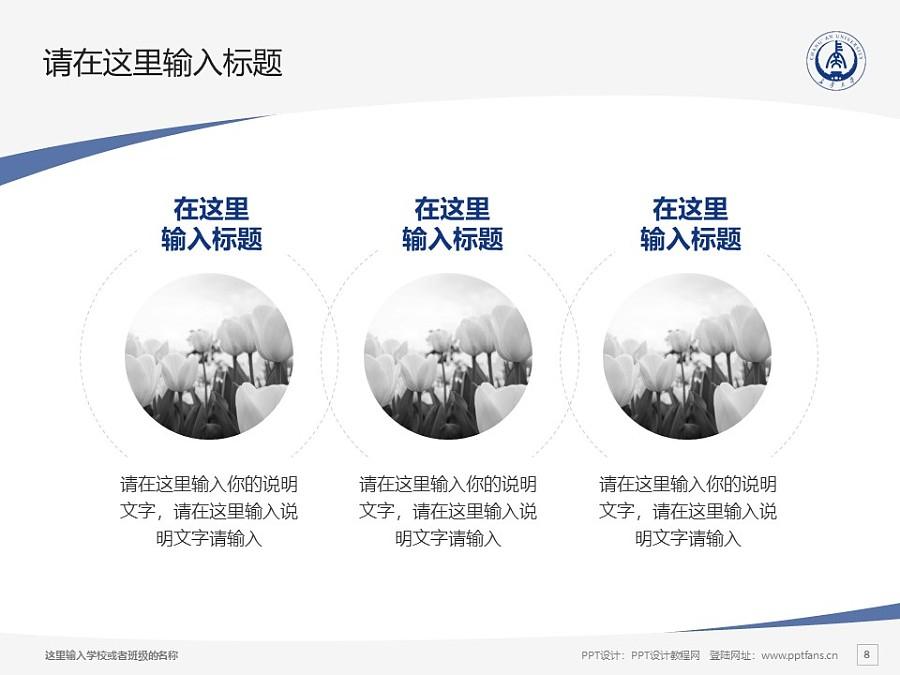 长安大学PPT模板下载_幻灯片预览图8