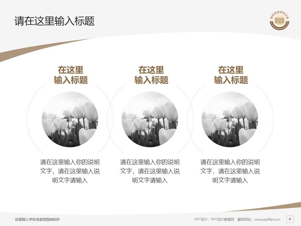 西安建筑科技大学PPT模板下载_幻灯片预览图8