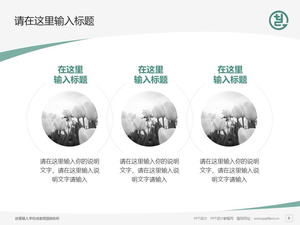 天津工艺美术职业学院PPT模板下载_幻灯片预览图8
