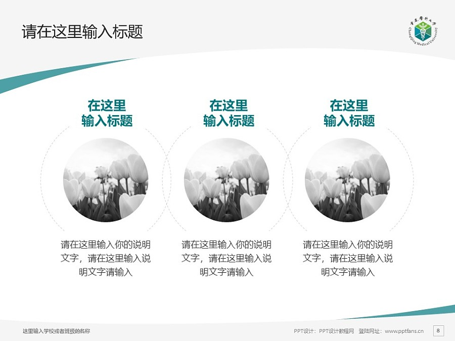重庆医科大学PPT模板_幻灯片预览图8