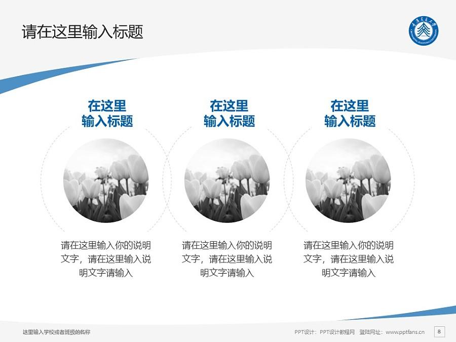 重庆交通大学PPT模板_幻灯片预览图8