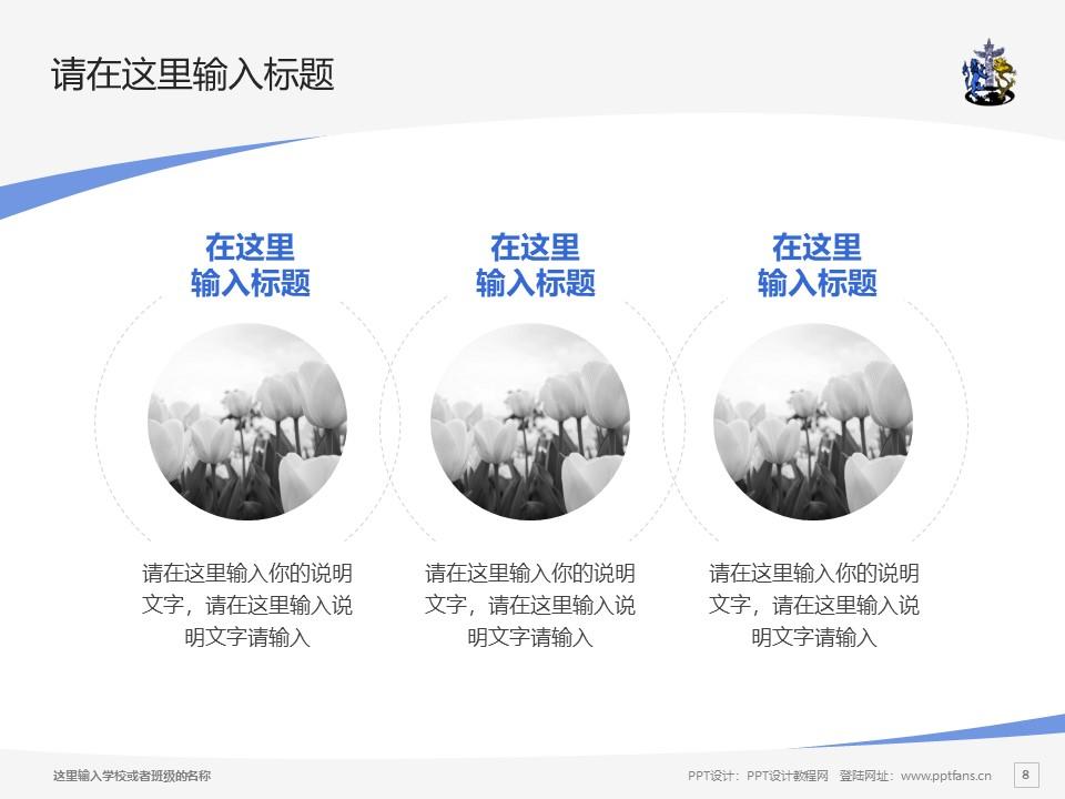 广西英华国际职业学院PPT模板下载_幻灯片预览图8